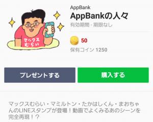 【企業マスコットクリエイターズ】AppBankの人々 スタンプ (1)