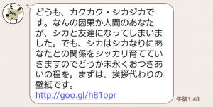 【隠し無料スタンプ】あなたを、日本を、おもしろくプロジェクト スタンプ(2016年04月11日まで) (11)