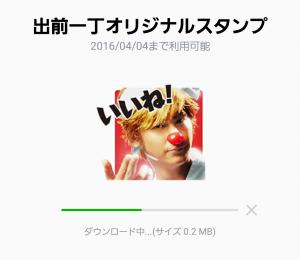 【隠し無料スタンプ】出前一丁オリジナルスタンプ(2015年12月28日まで) (2)