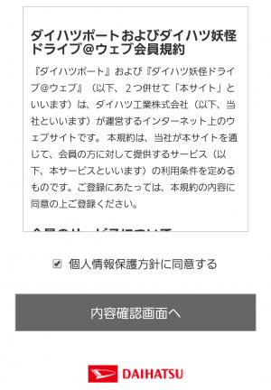 【隠し無料スタンプ】あなたを、日本を、おもしろくプロジェクト スタンプ(2016年04月11日まで) (6)
