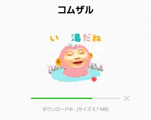【アーティストスタンプ】コムザル スタンプ (2)