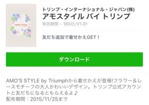【無料着せかえ】アモスタイル バイ トリンプ(2015年11月25日まで)3