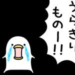 【クリエイターズスタンプランキング(10/9)】ふてニャンスタンプ、うるせぇトリ5個目がランキング大幅アップ!