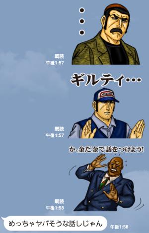 【アニメ・マンガキャラクリエイターズ】ゴルゴ13シリーズ vol.2 スタンプ (5)