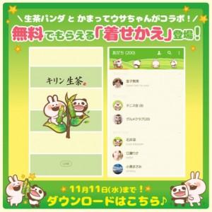 【無料着せかえ】生茶 着せかえ(2015年11月18日まで)10