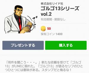 【アニメ・マンガキャラクリエイターズ】ゴルゴ13シリーズ vol.2 スタンプ (1)