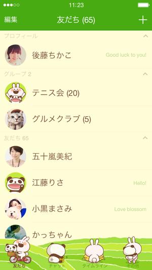 【無料着せかえ】生茶 着せかえ(2015年11月18日まで)3
