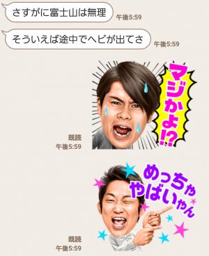 【隠し無料スタンプ】あなたを、日本を、おもしろくプロジェクト スタンプ(2016年04月11日まで) (18)