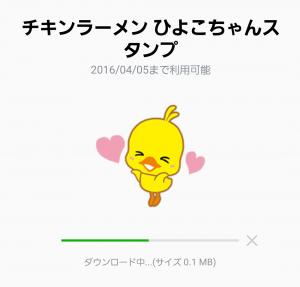 【隠し無料スタンプ】チキンラーメン ひよこちゃんスタンプ(2015年12月28日まで) (2)