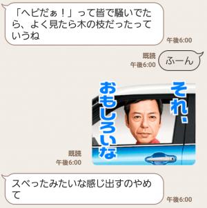 【隠し無料スタンプ】あなたを、日本を、おもしろくプロジェクト スタンプ(2016年04月11日まで) (19)