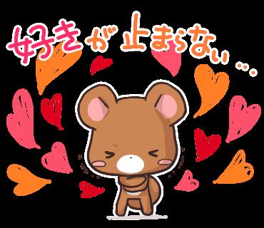 毎日いっしょ☆うさ&くまのラブスタンプ3