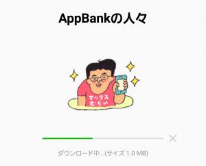 【企業マスコットクリエイターズ】AppBankの人々 スタンプ (2)