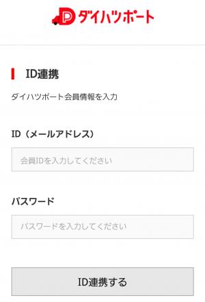 【隠し無料スタンプ】あなたを、日本を、おもしろくプロジェクト スタンプ(2016年04月11日まで) (4)