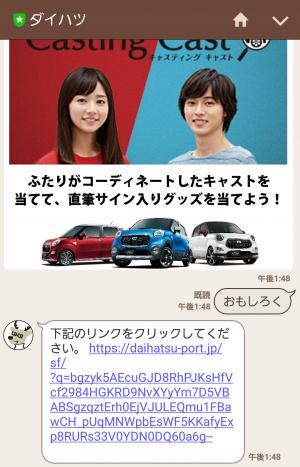 【隠し無料スタンプ】あなたを、日本を、おもしろくプロジェクト スタンプ(2016年04月11日まで) (3)
