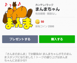 【テレビ番組企画スタンプ】まんまちゃん スタンプ (1)