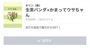 【無料着せかえ】生茶 着せかえ(2015年11月18日まで)8