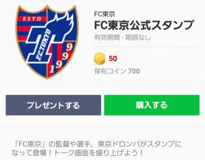 【スポーツマスコットスタンプ】FC東京公式スタンプ (1)