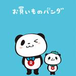 【無料着せかえ】お買いものパンダ 着せかえ(2015年11月18日まで)
