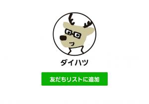 【隠し無料スタンプ】あなたを、日本を、おもしろくプロジェクト スタンプ(2016年04月11日まで) (2)