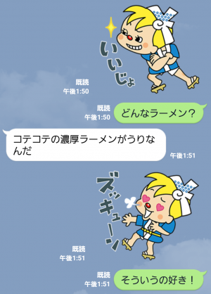 【隠し無料スタンプ】出前一丁オリジナルスタンプ(2015年12月28日まで) (4)