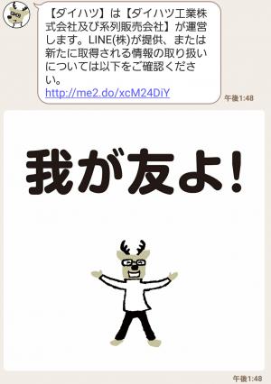 【隠し無料スタンプ】あなたを、日本を、おもしろくプロジェクト スタンプ(2016年04月11日まで) (10)