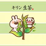【無料着せかえ】生茶 着せかえ(2015年11月18日まで)1
