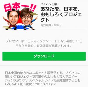 【隠し無料スタンプ】あなたを、日本を、おもしろくプロジェクト スタンプ(2016年04月11日まで) (8)