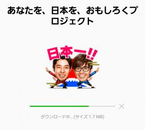 【隠し無料スタンプ】あなたを、日本を、おもしろくプロジェクト スタンプ(2016年04月11日まで) (9)