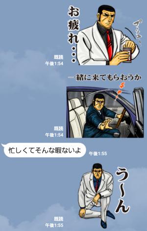 【アニメ・マンガキャラクリエイターズ】ゴルゴ13シリーズ vol.2 スタンプ (3)