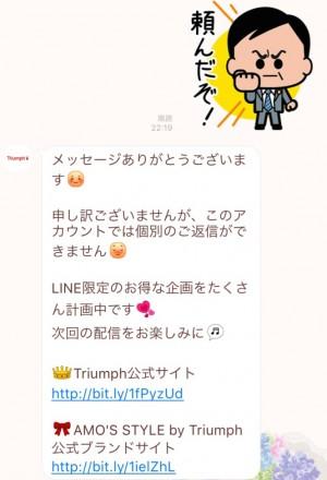 【無料着せかえ】アモスタイル バイ トリンプ(2015年11月25日まで)5