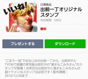 【隠し無料スタンプ】出前一丁オリジナルスタンプ(2015年12月28日まで) (1)