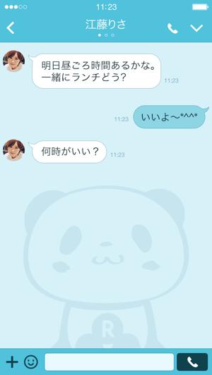 【無料着せかえ】お買いものパンダ 着せかえ(2015年11月18日まで)4