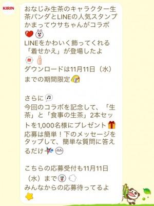 【無料着せかえ】生茶 着せかえ(2015年11月18日まで)9