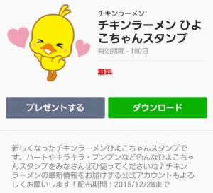 【隠し無料スタンプ】チキンラーメン ひよこちゃんスタンプ(2015年12月28日まで) (1)