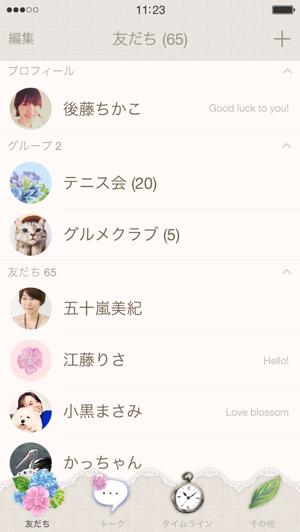 【無料着せかえ】アモスタイル バイ トリンプ(2015年11月25日まで)7