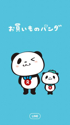 【無料着せかえ】お買いものパンダ 着せかえ(2015年11月18日まで)2
