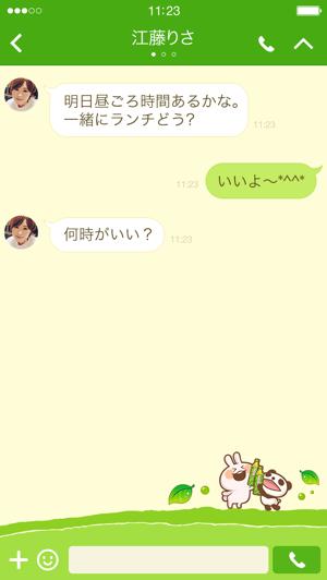 【無料着せかえ】生茶 着せかえ(2015年11月18日まで)4