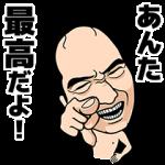 【音付きスタンプ】がっっぺ叫ぶ!江頭2:50 スタンプ