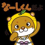 【ご当地キャラクリエイターズ】愛南町ご当地キャラクター「なーしくん」 スタンプ