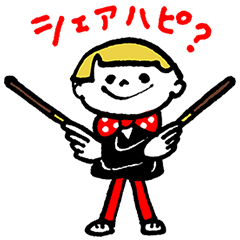 【無料スタンプ速報】シェアハピスタンプ(2016年01月11日まで)
