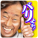 【音付きスタンプ】武田鉄矢のぼくは○○スタンプ