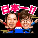 【無料スタンプ速報:隠しスタンプ】あなたを、日本を、おもしろくプロジェクト スタンプ(2016年04月11日まで)