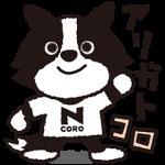 【隠し無料スタンプ】走れ!Nコロくん スタンプ(2016年03月14日まで)