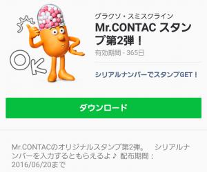 【シリアルナンバー無料スタンプ】Mr.CONTAC スタンプ第2弾! スタンプ(2016年06月20日まで) (3)