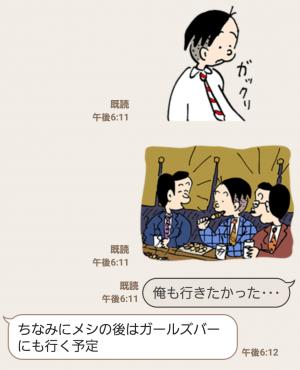 【アニメ・マンガキャラクリエイターズ】かりあげクン スタンプ (5)