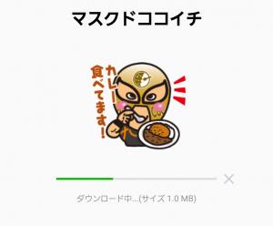 【企業マスコットクリエイターズ】マスクドココイチ スタンプ (2)