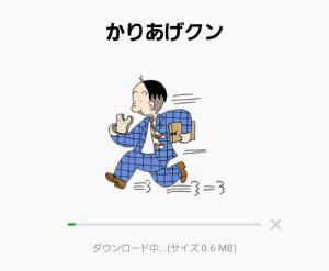 【アニメ・マンガキャラクリエイターズ】かりあげクン スタンプ (2)
