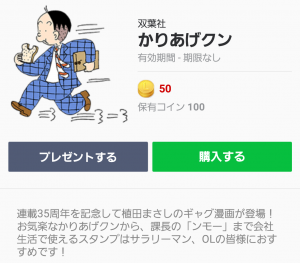 【アニメ・マンガキャラクリエイターズ】かりあげクン スタンプ (1)