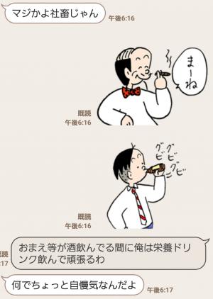 【アニメ・マンガキャラクリエイターズ】かりあげクン スタンプ (8)