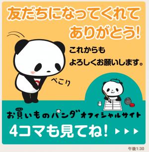 【限定無料スタンプ】お買いものパンダ スタンプ(2015年12月14日まで) (3)